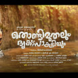 "Dear Friends, Its Showtime!! Please join for the much awaited screening of Malayalam movie: ""Thondimuthalum Driksakshiyum""."